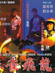 Bịp Thần Phi Long - Mahjong Dragon