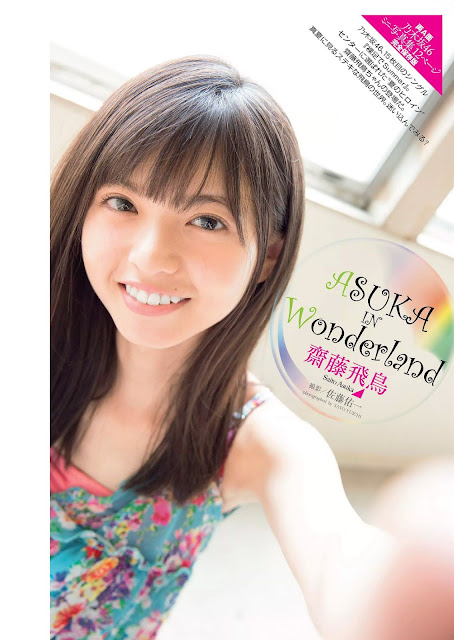 齋藤飛鳥 Saito Asuka in Wonderland Images 01