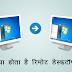what is remote desktop connection in Hindi -  क्या होता है रिमोट डेस्कटॉप