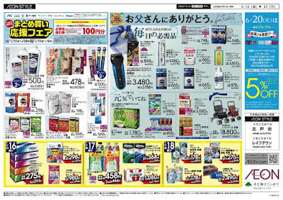 06/16〜06/20 快適生活応援フェア