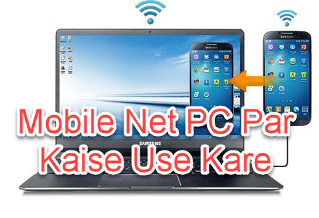 mobile-internet-pc-par