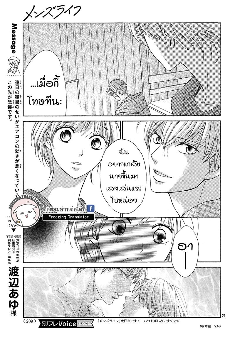 Mens Life ตอนที่ 7 TH แปลไทย