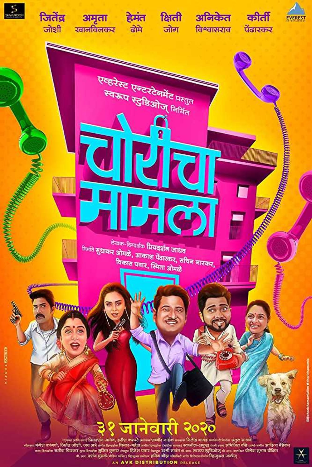 Choricha Mamla 2020 Marathi 400MB PreDVDRip Download