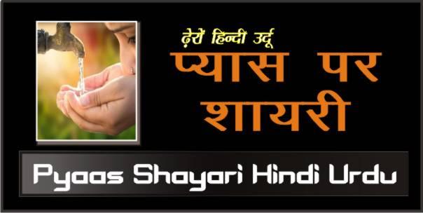 Pyaas-Shayari