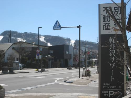 軽井沢 スキー場
