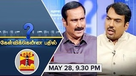 Kelvikkenna Bathil 28-05-2016 Exclusive Interview with PMK Leader Anbumani Ramadoss