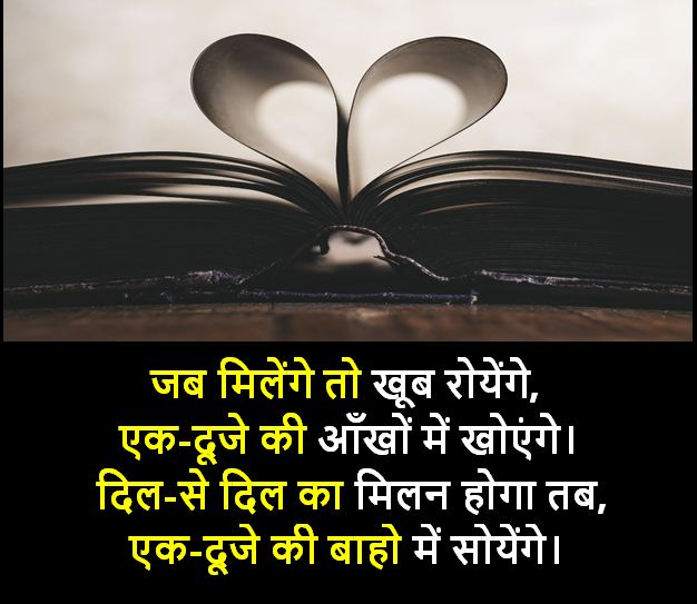 dil shayari images download, dil shayari images collection