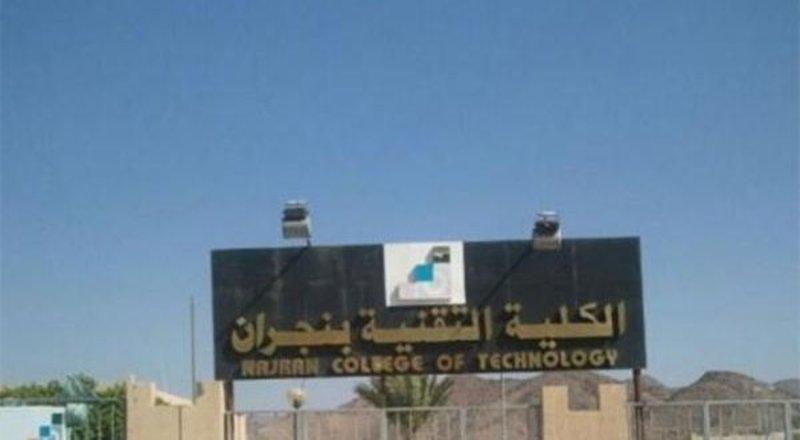 الكلية التقنية  تعلن مواعيد التقديم  للمؤسسة العامة للتدريب التقني عبر بوابة القبول الموحد لخريجي الثانوية العامة