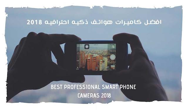 افضل كاميرات هواتف ذكيه احترافيه 2018
