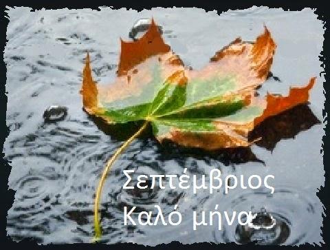 Καλό Μήνα Σεπτέμβριος