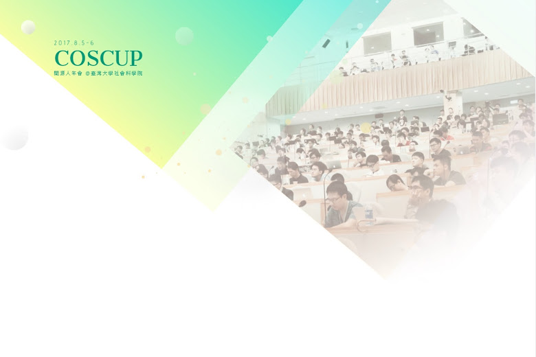 COSCUP 2017