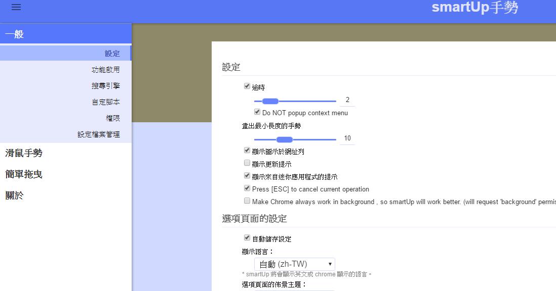 smartUp手勢:可簡單可強大的 Chrome 最佳滑鼠手勢