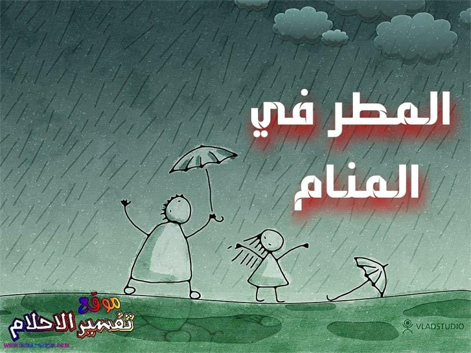 تفسير حلم المطر الامطار في المنام للعزباء والمتزوجة والحامل
