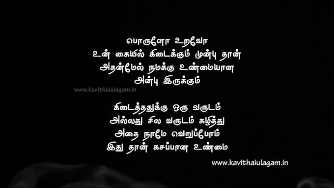 Tamil Kavithaigal | Uravu Kavithai | Anbu Pasam Kavithai