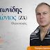 Αντώνιος Συμεωνίδης : Εδώ ζούσαμε – Εδώ ζούμε και εδώ θα συνεχίσουμε να ζούμε !