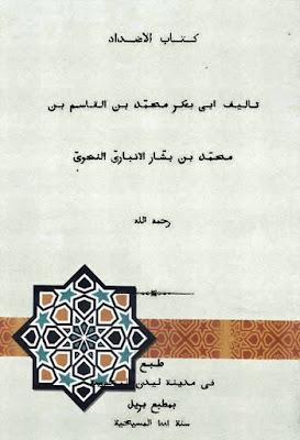 الأضداد فى اللغة - أبى بكر بن الأنباري , pdf