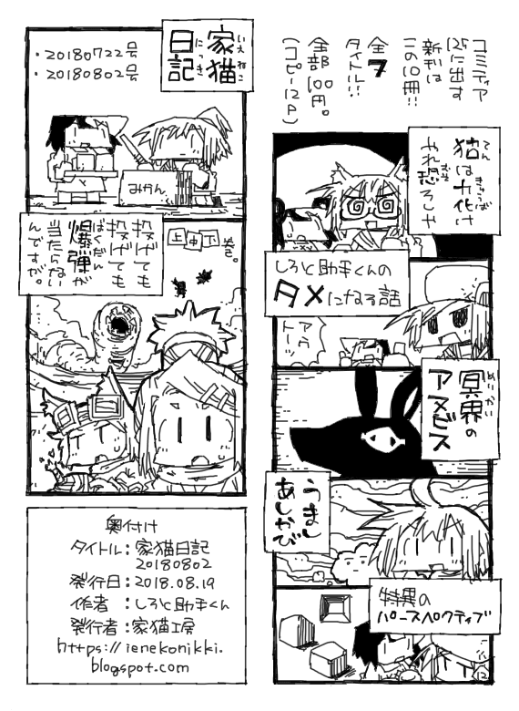 コミティア125に出す新刊についての漫画。