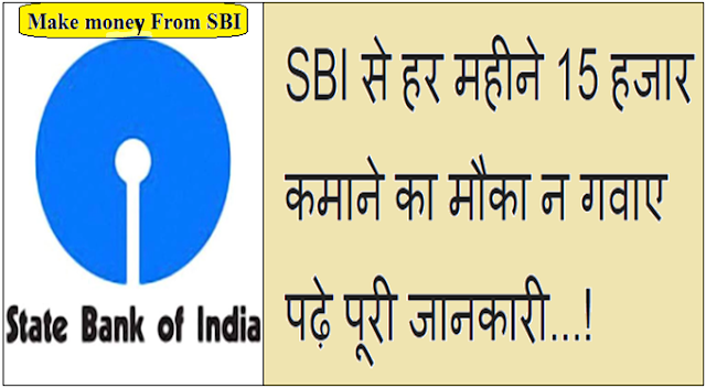 Make money from SBI