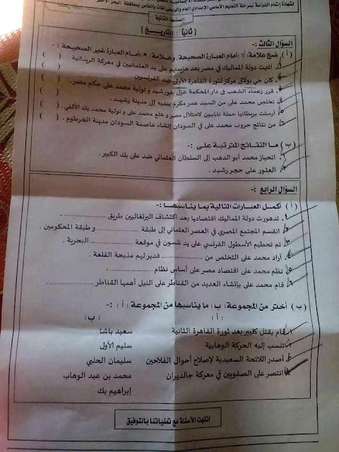 امتحان نصف العام  فى الدراسات الاجتماعية للصف الثالث الاعدادي نصف العام , محافظة البحر الأحمر 2017