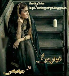 Dayar e mann by Jiya Abbasi Complete Online Reading