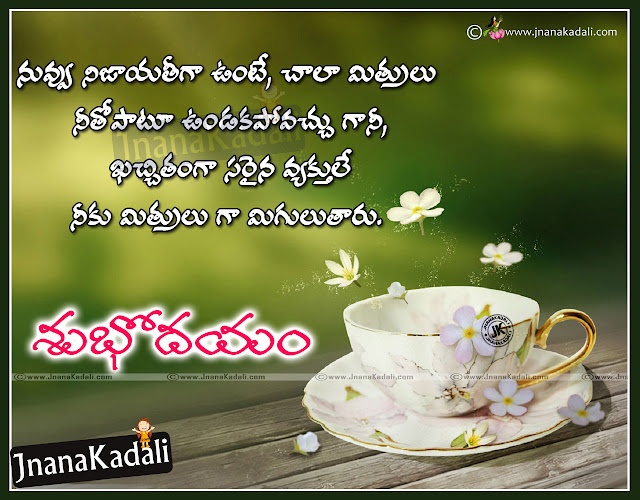 shubhodayam telugu, happiness quotes in telugu, Telugu Good morning Quotes, Good morning quotes in telugu, Best Good morning Wallpapers, Beautiful nature back grounds, nature Blue Back grounds, Nice Telugu Good morning Quotes, Best Telugu good morning quotes.