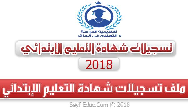 ملف تسجيلات شهادة التعليم الابتدائي 2018
