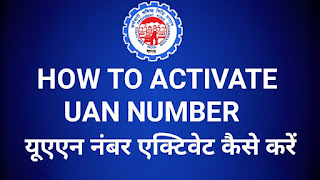 how to activate uan,activate uan,how to activate uan number,how to,uan,how to activate uan online,uan activation,activate,activate uan number,how to activate uan number 2017,how to get uan number,how to activate uan number in hindi,uan number,uan activate,activate uan number online,how to generate uan number,how to activate uan no,how to activate pf uan,uan number kaise activate kare
