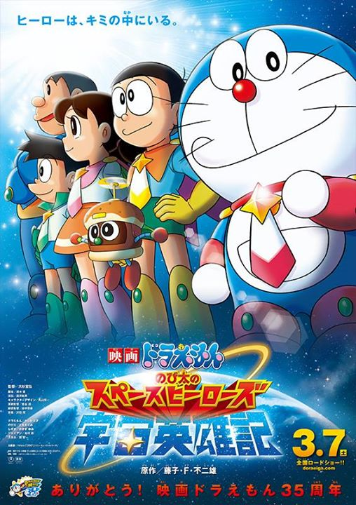 Nonton Film Online Doraemon Nobita and the Space Heroes (2015)