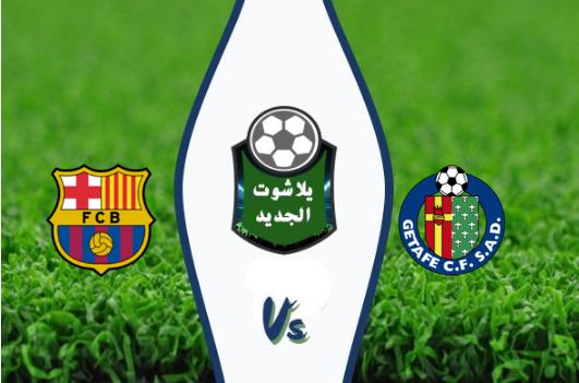 نتيجة مباراة برشلونة وخيتافي اليوم 28-09-2019 الدوري الاسباني