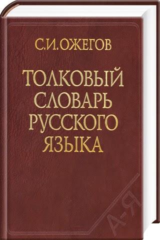 Словарь ожегова картинки.
