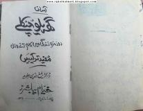 Gharilu Chotkaly Urdu PDF Book
