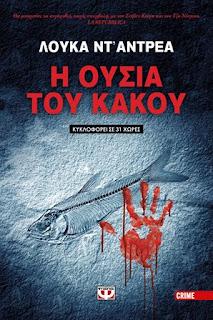 http://www.psichogios.gr/site/Books/show/1003838/h-oysia-toy-kakoy