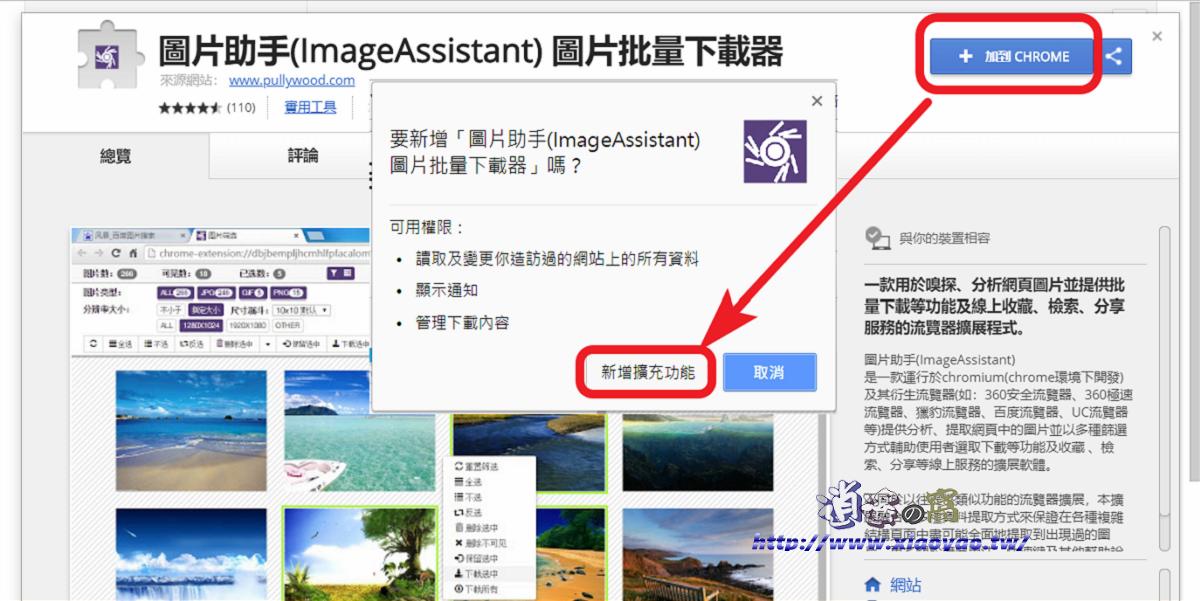 圖片助手 ImageAssistant 批量下載器