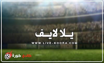يلا لايف yalla live | yallalive | yalla live tv | يلا لايف بث مباشر لمباريات اليوم