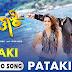 Pataki 2017 Full HD 720p Hin-Eng DowNLoaD
