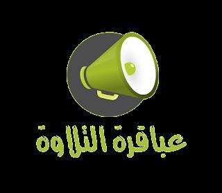 alwan may