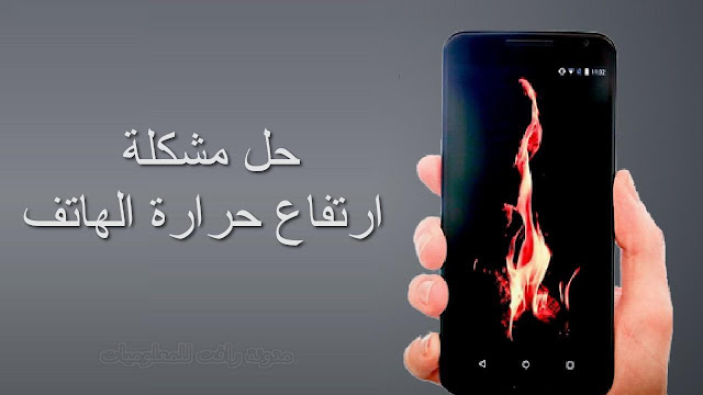 http://www.rftsite.com/2019/03/solve-the-problem-of-overheating-the-phone.html