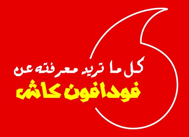 خدمة فودافون كاش Vodafone Cash مصر - التفاصيل الكاملة