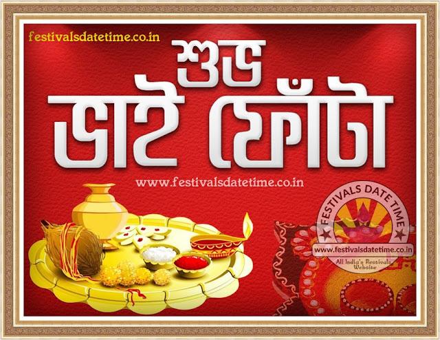 Subho Bhai Phota, Bhai Phonta Bengali Wallpaper Free Download