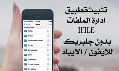 تحميل تطبيق ifle للأيفون