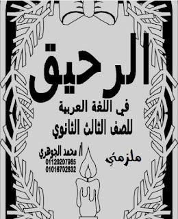 مراجعة شاملة على اللغة العربية للصف الثالث الثانوي