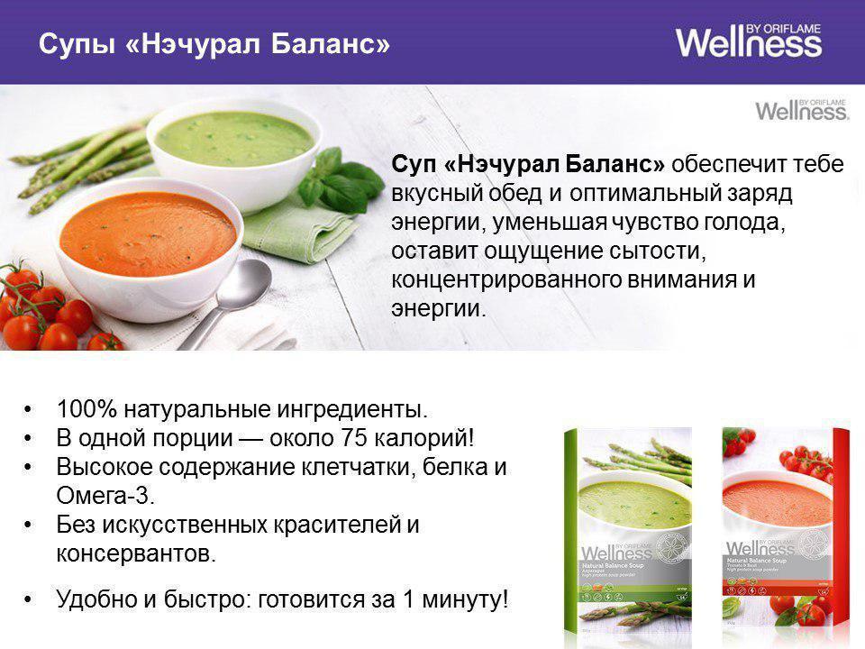 Супы для похудения в орифлейм