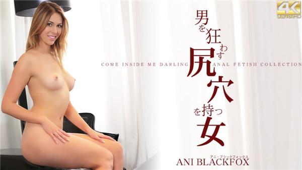 UNCENSORED Kin8tengoku 1664 金8天国 1664 金髪天国 4KウルトラHD 男を狂わす尻穴を持つ女 ANI BLACKFOX / アニ ブラックフォックス, AV uncensored