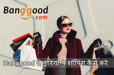 Banggood se India pe shopping kaise Kare