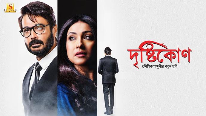 Drishtikone 2018 Bengali Movie Song Lyrics and Video starring Prosenjit Chatterjee, Rituparna Sengupta, Kaushik Ganguly