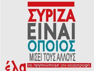 Αποτέλεσμα εικόνας για ΣΥΡΙΖΑ ΚΟΜΜΑ ΤΗΣ ΠΛΑΚΑΣ