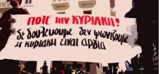 24ωρη ΠΑΝΕΛΛΑΔΙΚΗ ΑΠΕΡΓΙΑ ΣΤΟ ΕΜΠΟΡΙΟ 05112017