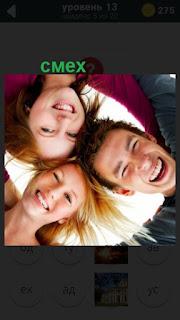 смех молодых людей которые соединили между собой головы