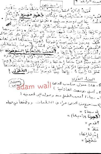 نماذج اختبارات الفصل الثالث مع الحل مادة اللغة العربية السنة الرابعة ابتدائي الجيل الثاني