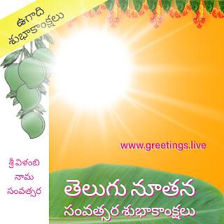 Sri Vilambi Nama Samvatsara Telugu Ugadi Images 2018